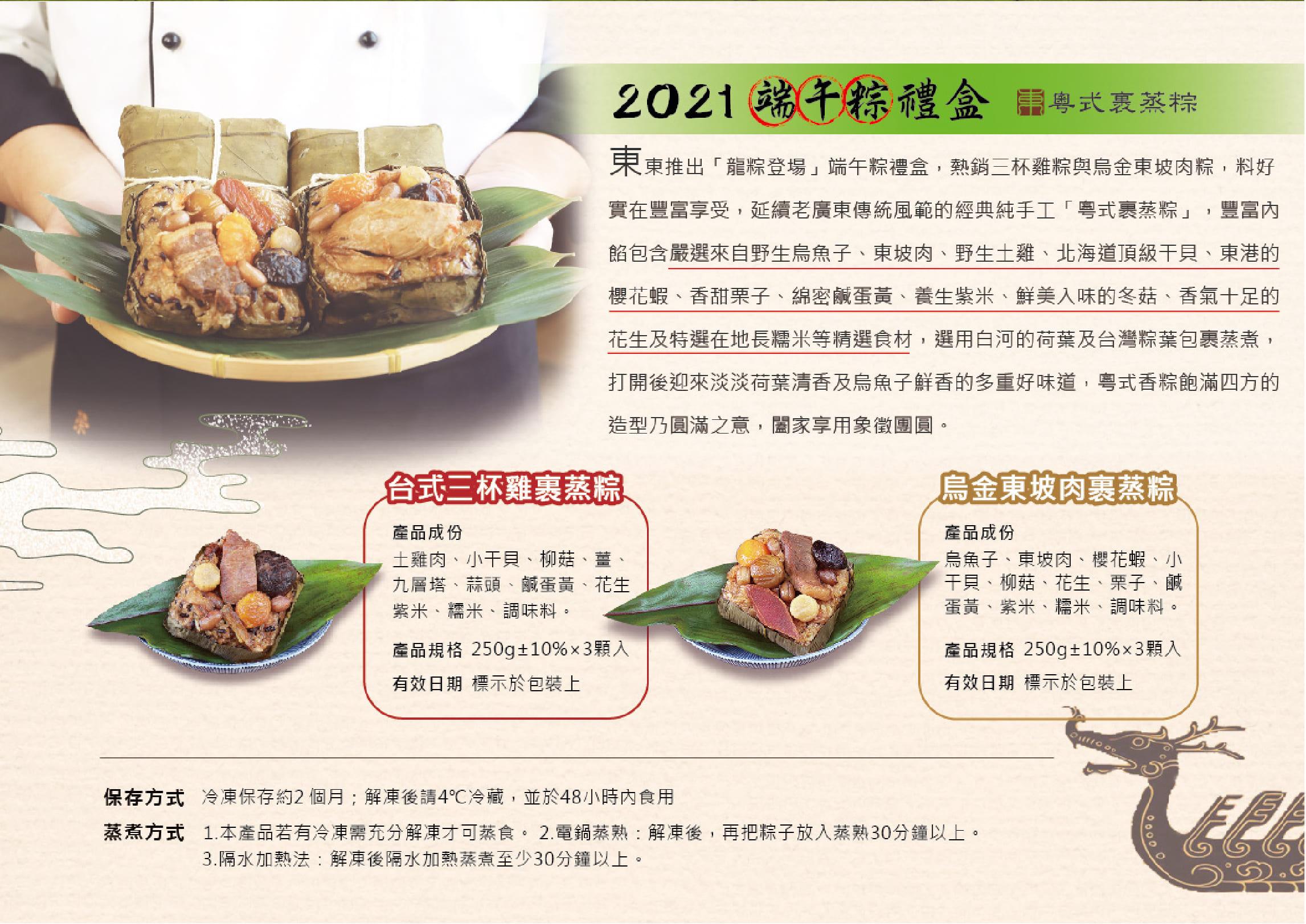 端午節粽子禮盒優惠活動