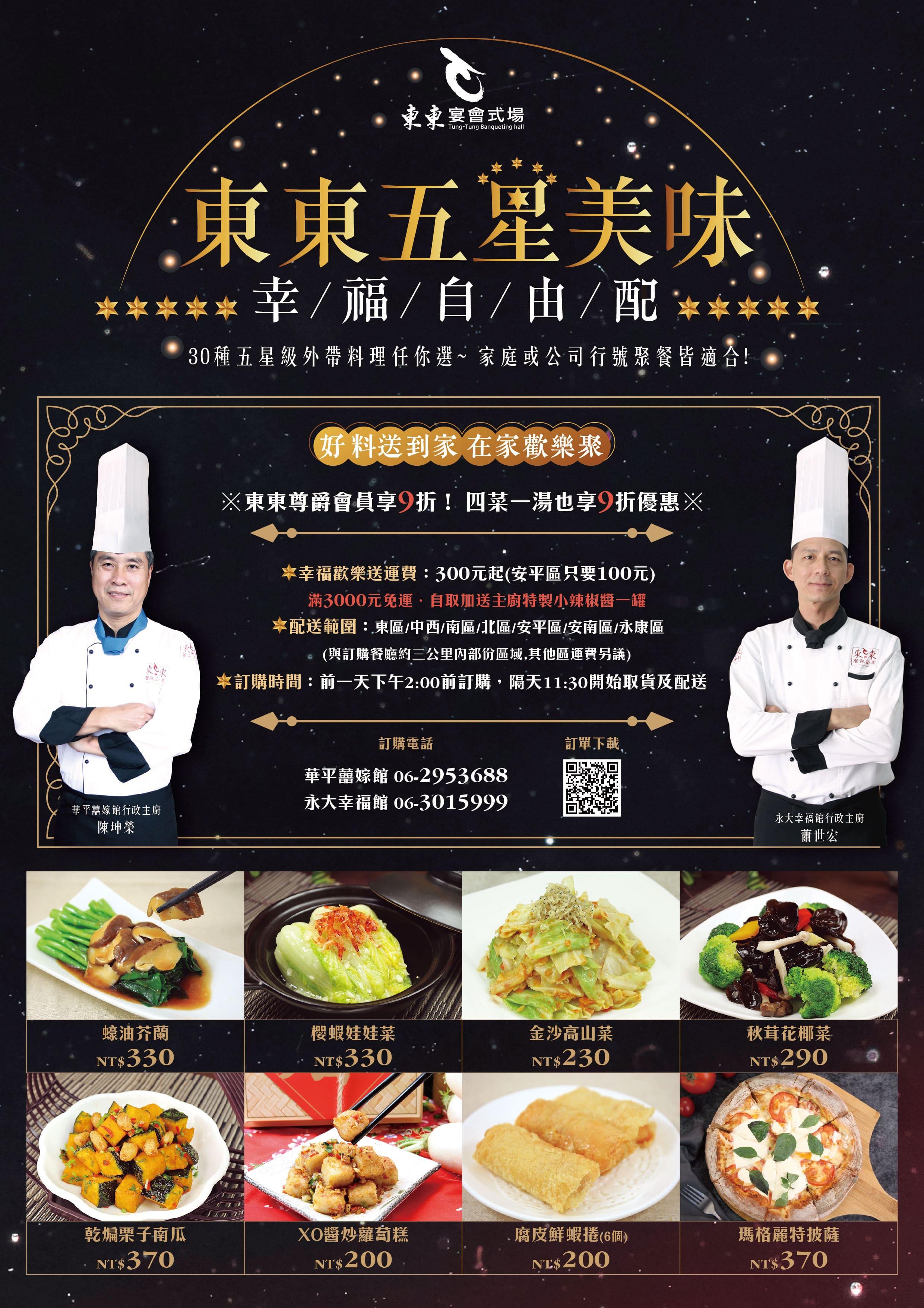 台南外送美食優惠
